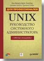 UNIX: руководство системного администратора Для профессионалов   Хейн Т., Сибасс С., Немет Э., Снайдер Г. купить