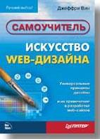Искусство web-дизайна. Самоучитель   Вин Дж.  купить