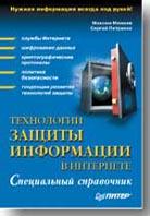 Технологии защиты информации в Интернете. Специальный справочник  Мамаев М., Петренко С. А. купить