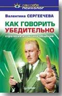 Как говорить убедительно   Сергеечева В. купить