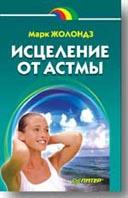 Исцеление от астмы   Жолондз М. Я. купить