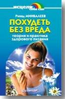 Похудеть без вреда   Минвалеев Р. С. купить