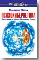Психокибернетика   Мольц М. купить