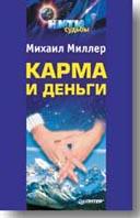 Карма и деньги (биоэнергетика денег)   Миллер М. А. купить