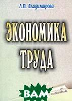 Экономика труда: Учебное пособие  Владимирова Л.П. купить