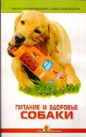 Питание и здоровье собаки  Палика Лиз купить