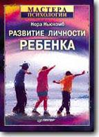 Развитие личности ребенка   Ньюкомб Н. купить