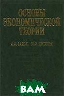 Основы экономической теории: Учебное пособие  Задоя А.А., Петруня Ю.Е. купить