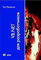 VB.NET для разработчиков.  Кит Франклин купить