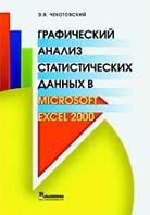 Графический анализ статистических данных в Microsoft Excel 2000  Эдуард Васильевич Чекотовский  купить