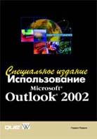 Использование Microsoft Outlook 2002. Специальное издание.  Гордон Падвик  купить