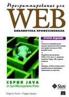 Программирование для Web. Библиотека профессионала  Марти Холл, Лэрри Браун купить