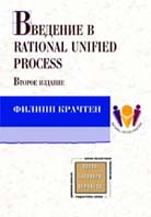�������� � Rational Unified Process. 2-� ���. 