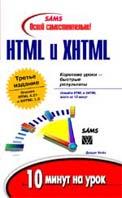 Освой самостоятельно HTML. 10 минут на урок. 3-е изд.  Дидре Хейз  купить