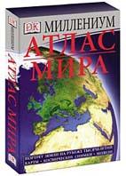 Атлас мира. Портрет земли на рубеже тысячелетий. Карты. Космические снимки. Модели   купить