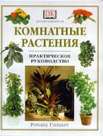 Комнатные растения. Практическое руководство  Ричард Гилберт купить