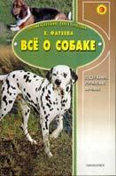 Все о собаке Содержание кормление лечение  Фатеева Е. купить