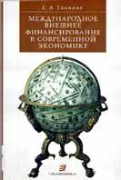 Международное внешнее финансирование в современной экономике  Звонова Е.А. купить
