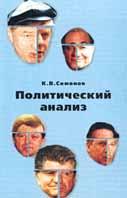 Политический анализ  К.В. Симонов купить