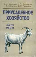 Приусадебное хозяйство: Козы. Овцы  Жигачев А.И. и др.,  купить