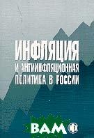 Инфляция и антиинфляционная политика в России  Красавина Л.Н. купить