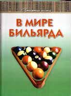 В мире бильярда Серия: Книжная полка На досуге  Балин И.В. купить