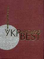 ���������� best. ������ ���� � 2001  ������. �. �����, �. ���� ������