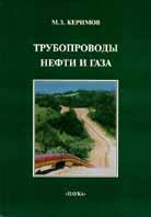 Трубопроводы нефти и газа  М. З. Керимов купить