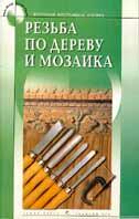 Резьба по дереву и мозаика  Рыженко В.И. купить