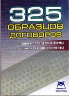 325 образцов договоров  Пустозерова В.М. купить