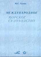 Международное морское судоходство  М.С. Ханин купить