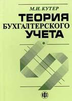 Теория бухгалтерского учета 3-е изд.  Кутер М.И. купить