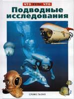 Подводные исследования. Серия `Что есть что`  Малов Владимир купить
