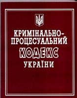 Кримінально-процесуальний кодекс України   купить