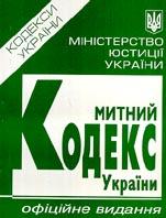 Митний кодекс України    купить