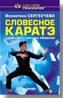 Словесное каратэ   Сергеечева В. купить