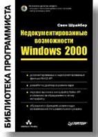 Недокументированные возможности Windows 2000. Библиотека программиста   Шрайбер С. Б.,  купить