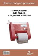 ЭР19 Микросхемы для аудио- и радиоаппаратуры (книга 3)  А.Н. Рабодзей купить