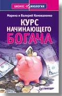 Курс начинающего богача   Коноваленко М. Ю. купить