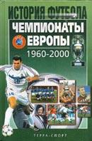 Чемпионаты Европы 1960 - 2000 гг.  Елагин А. В. купить