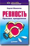 Ревность   Мамонтов С. Ю. купить