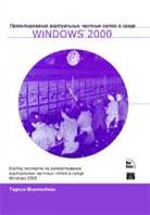 Проектирование виртуальных частных сетей в среде Windows 2000  Тадеуш Фортенбери купить