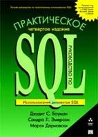 Практическое руководство по SQL, 4-е издание  Джудит С. Боуман и др. купить