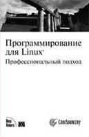 Программирование для Linux. Профессиональный подход  Марк Митчелл и др. купить