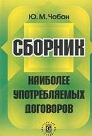 Сборник наиболее употребляемых договоров  Составитель Ю. М. Чабан  купить