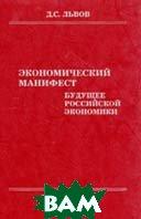Экономический манифест — будущее российской экономики  Львов Д.С. купить
