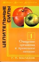 Очищение организма и правильное питание Серия: Целительный силы XXI века  Малахов Г.П. купить