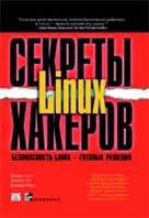 Секреты хакеров. Безопасность Linux - готовые решения  Брайан Хатч, Джеймс Ли купить