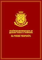 Дніпропетровськ на рубежі тисячоліть   купить