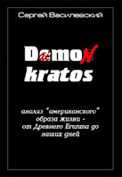 DaimoNkratos. ������ �������������� ������ ����� �� �������� ������ �� ����� ����  ������ ����������� ������